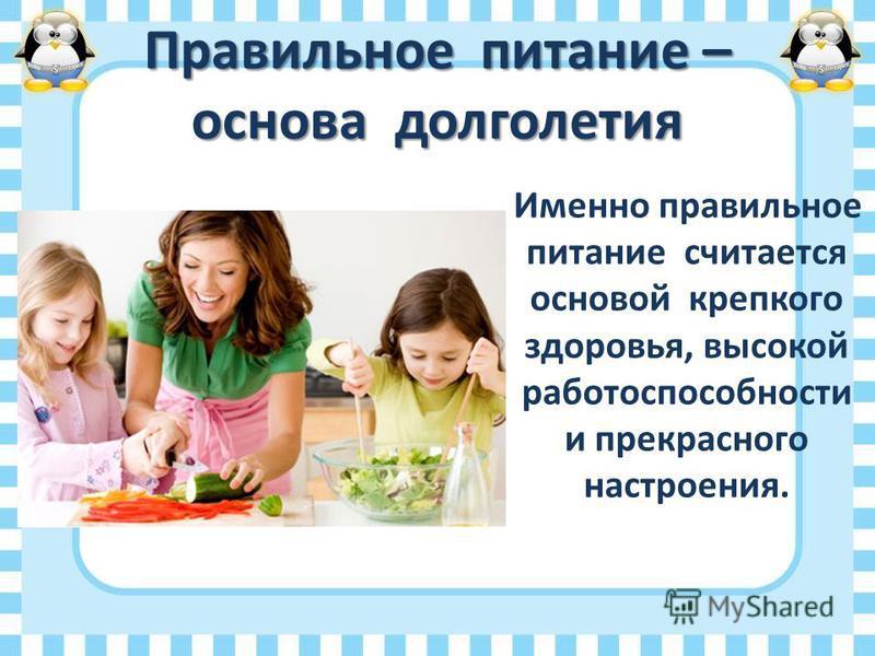 Правильное питание – основа долголетия Именно правильное питание считается основой крепкого здоровья, высокой работоспособности и прекрасного настроения.