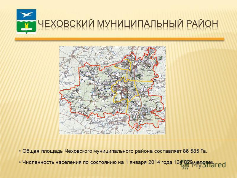 Общая площадь Чеховского муниципального района составляет 86 585 Га. Численность населения по состоянию на 1 января 2014 года 124 029 человек.