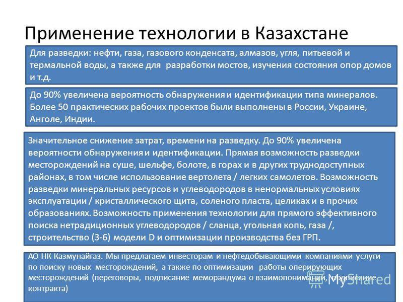 Применение технологии в Казахстане Для разведки: нефти, газа, газового конденсата, алмазов, угля, питьевой и термальной воды, а также для разработки мостов, изучения состояния опор домов и т.д. До 90% увеличена вероятность обнаружения и идентификации
