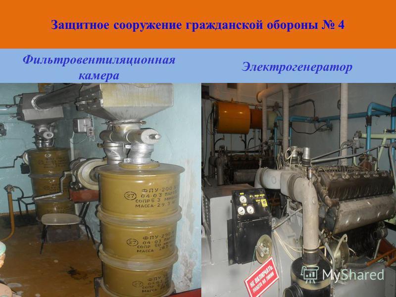 Фильтровентиляционная камера Электрогенератор Защитное сооружение гражданской обороны 4