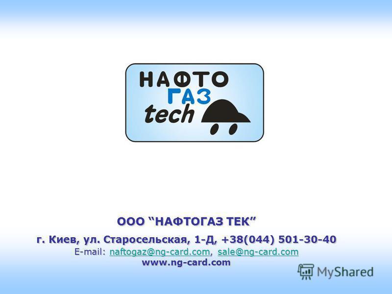 ООО НАФТОГАЗ ТЕК г. Киев, ул. Старосельская, 1-Д, +38(044) 501-30-40 E-mail: naftogaz@ng-card.com, sale@ng-card.com naftogaz@ng-card.comsale@ng-card.comnaftogaz@ng-card.comsale@ng-card.comwww.ng-card.com