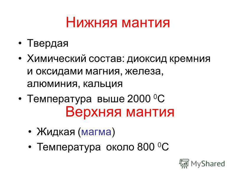 Нижняя мантия Твердая Химический состав: диоксид кремния и оксидами магния, железа, алюминия, кальция Температура выше 2000 0 С Верхняя мантия Жидкая (магма) Температура около 800 0 С