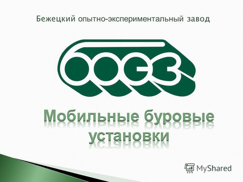 Бежецкий опытно-экспериментальный завод