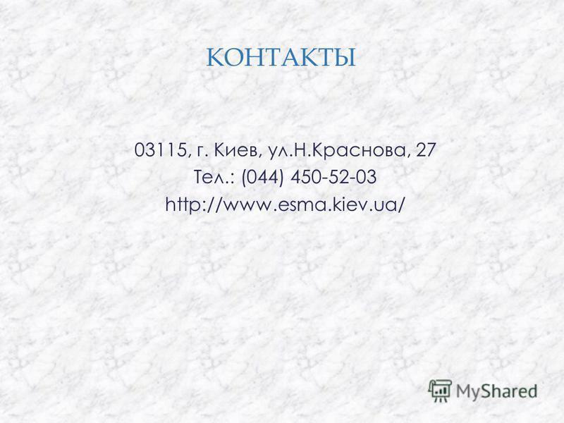 КОНТАКТЫ 03115, г. Киев, ул.Н.Краснова, 27 Тел.: (044) 450-52-03 http://www.esma.kiev.ua/