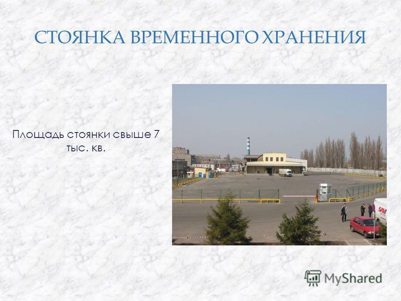 СТОЯНКА ВРЕМЕННОГО ХРАНЕНИЯ Площадь стоянки свыше 7 тыс. кв.