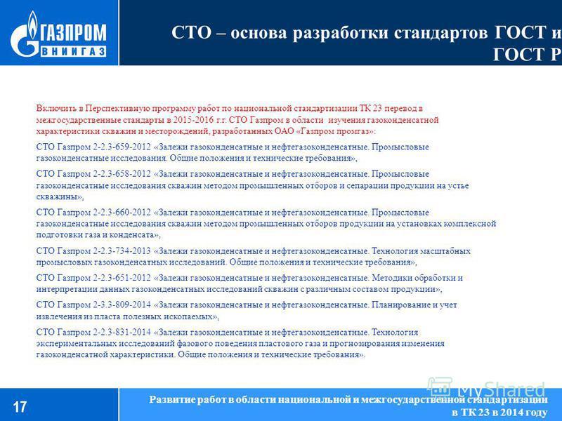 СТО – основа разработки стандартов ГОСТ и ГОСТ Р 17 Развитие работ в области национальной и межгосударственной стандартизации в ТК 23 в 2014 году Включить в Перспективную программу работ по национальной стандартизации ТК 23 перевод в межгосударственн
