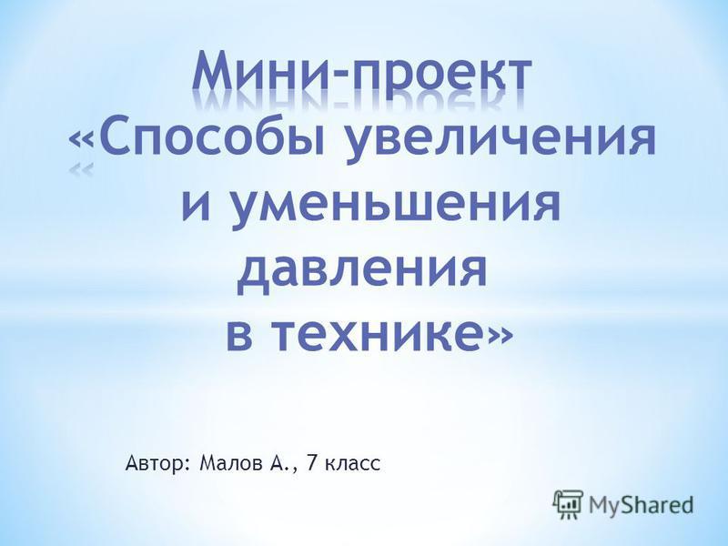 Автор: Малов А., 7 класс
