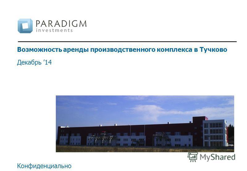 Возможность аренды производственного комплекса в Тучково Декабрь 14 Конфиденциально 196, 196, 196 11, 62, 123 128, 156, 202 243, 192, 0