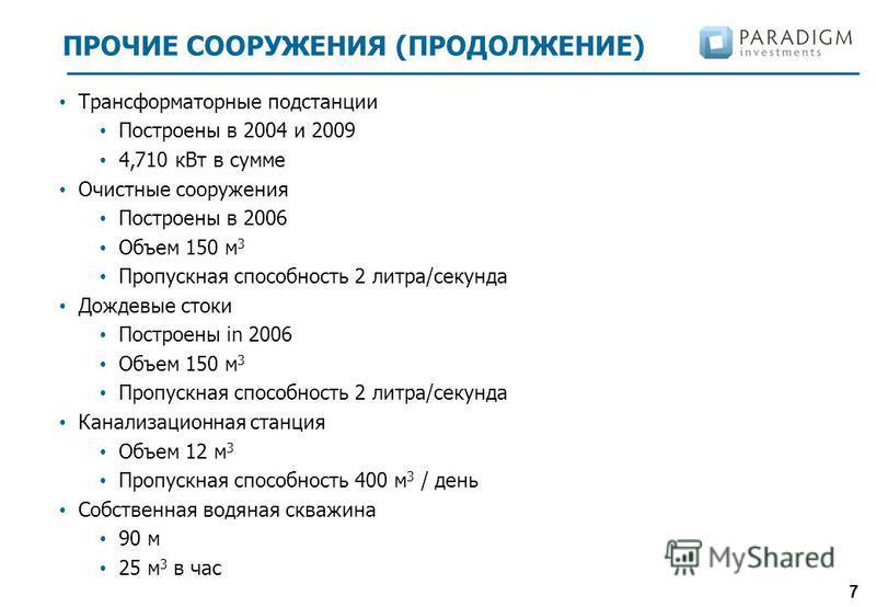 ПРОЧИЕ СООРУЖЕНИЯ (ПРОДОЛЖЕНИЕ) 7 Трансформаторные подстанции Построены в 2004 и 2009 4,710 к Вт в сумме Очистные сооружения Построены в 2006 Объем 150 м 3 Пропускная способность 2 литра/секунда Дождевые стоки Построены in 2006 Объем 150 м 3 Пропускн
