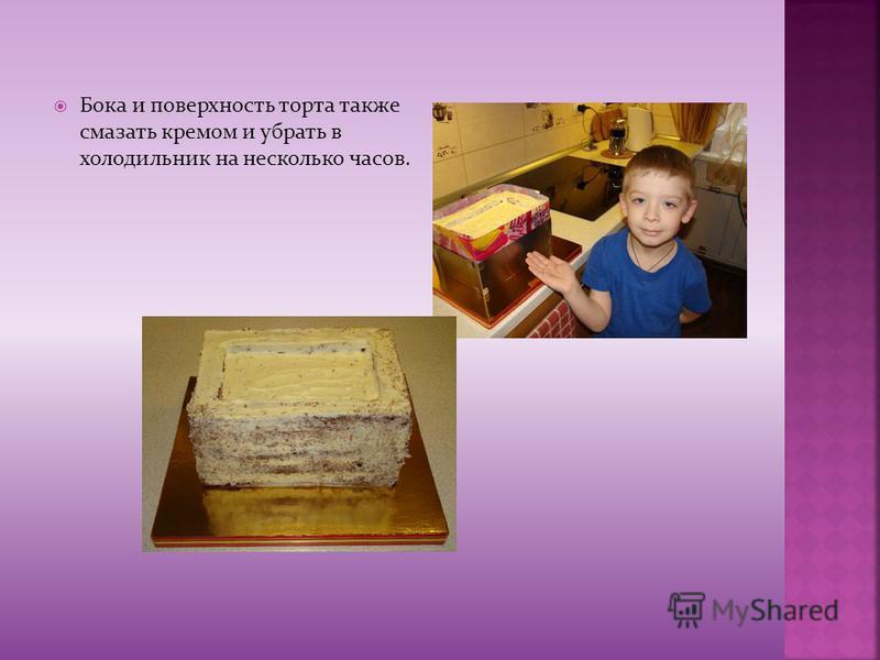 Бока и поверхность торта также смазать кремом и убрать в холодильник на несколько часов.