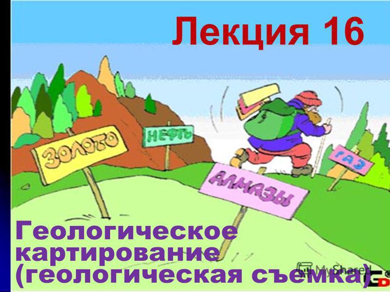 геологи-лекция-8-2014-Милосердова 1 Лекция 16 Геологическое картирование (геологическая съемка)