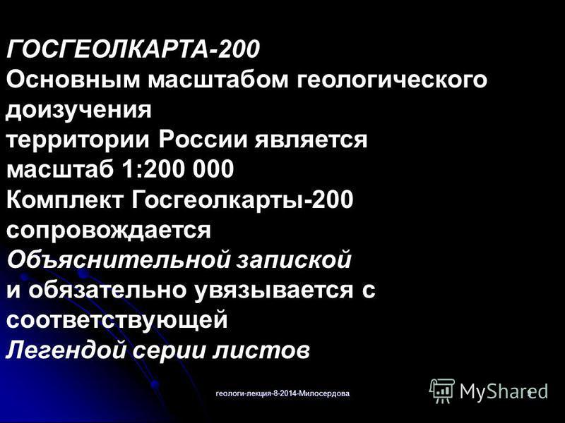 геологи-лекция-8-2014-Милосердова 9 ГОСГЕОЛКАРТА-200 Основным масштабом геологического доизучения территории России является масштаб 1:200 000 Комплект Госгеолкарты-200 сопровождается Объяснительной запиской и обязательно увязывается с соответствующе