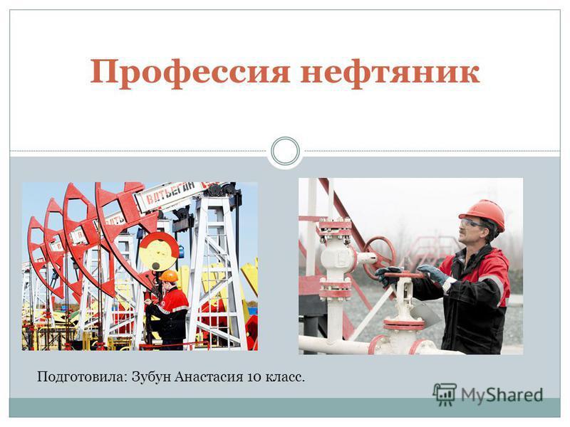 Профессия нефтяник Подготовила: Зубун Анастасия 10 класс.