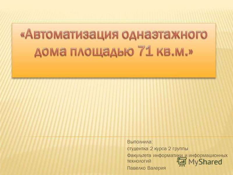 Выполнила: студентка 2 курса 2 группы Факультета информатики и информационных технологий Павелко Валерия