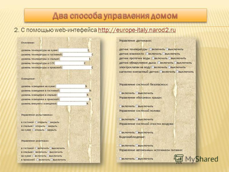 2. С помощью web-интерфейса http://europe-italy.narod2.ruhttp://europe-italy.narod2.ru