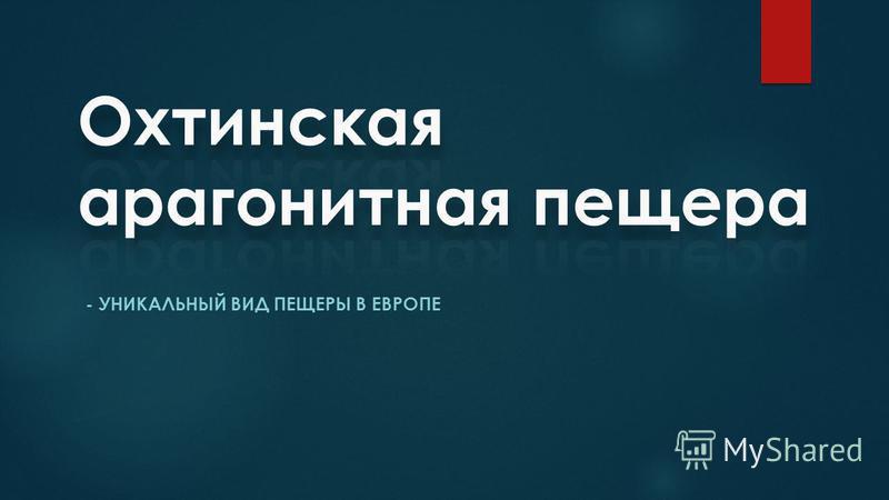 - УНИКАЛЬНЫЙ ВИД ПЕЩЕРЫ В ЕВРОПЕ
