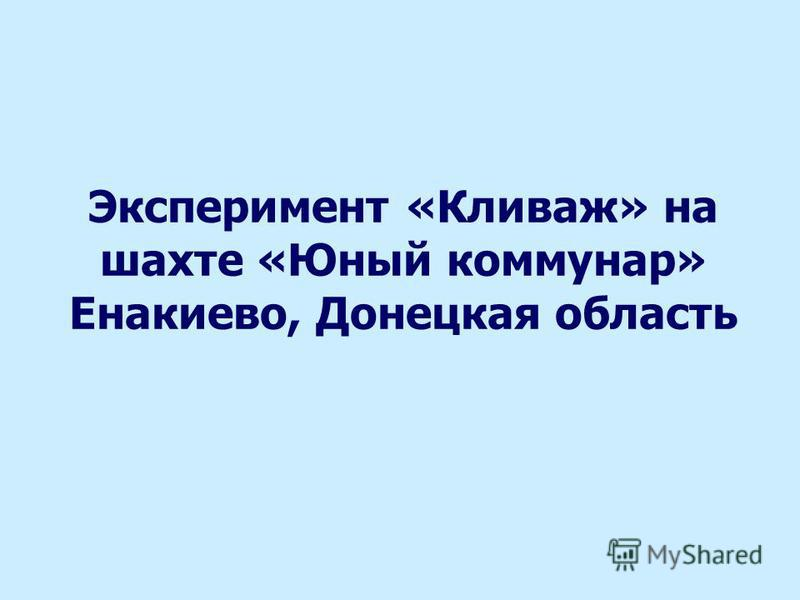 Эксперимент «Кливаж» на шахте «Юный коммунар» Енакиево, Донецкая область