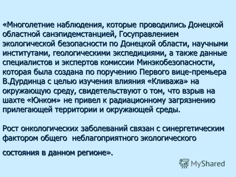 «Многолетние наблюдения, которые проводились Донецкой областной санэпидемстанцией, Госуправлением экологической безопасности по Донецкой области, научными институтами, геологическими экспедициями, а также данные специалистов и экспертов комиссии Минэ