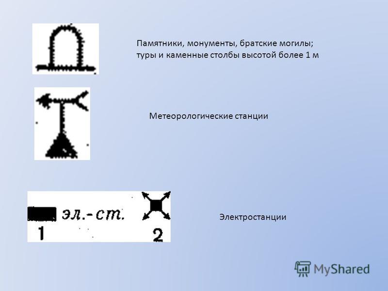 Памятники, монументы, братские могилы; туры и каменные столбы высотой более 1 м Метеорологические станции Электростанции