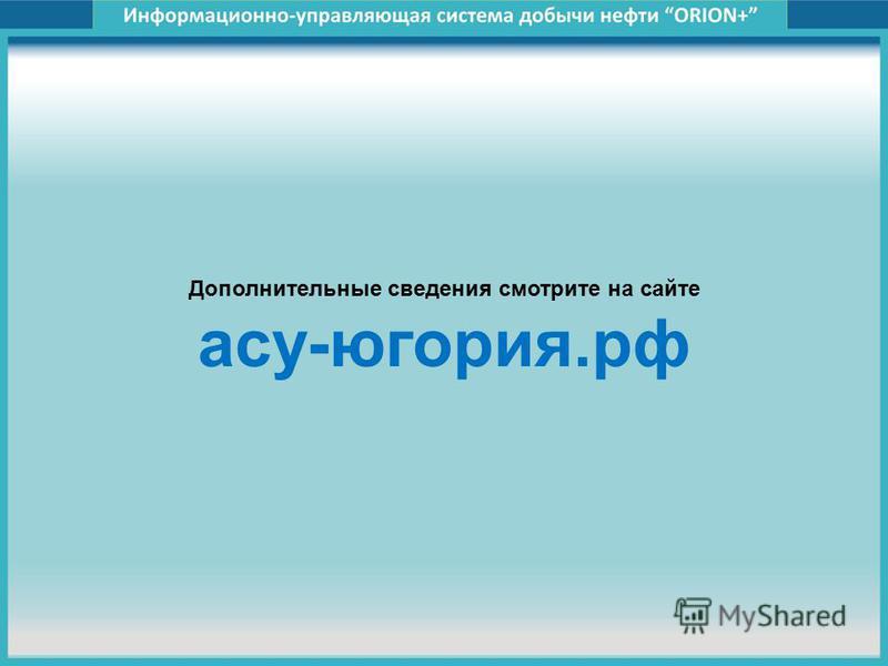 Дополнительные сведения смотрите на сайте асу-югория.рф