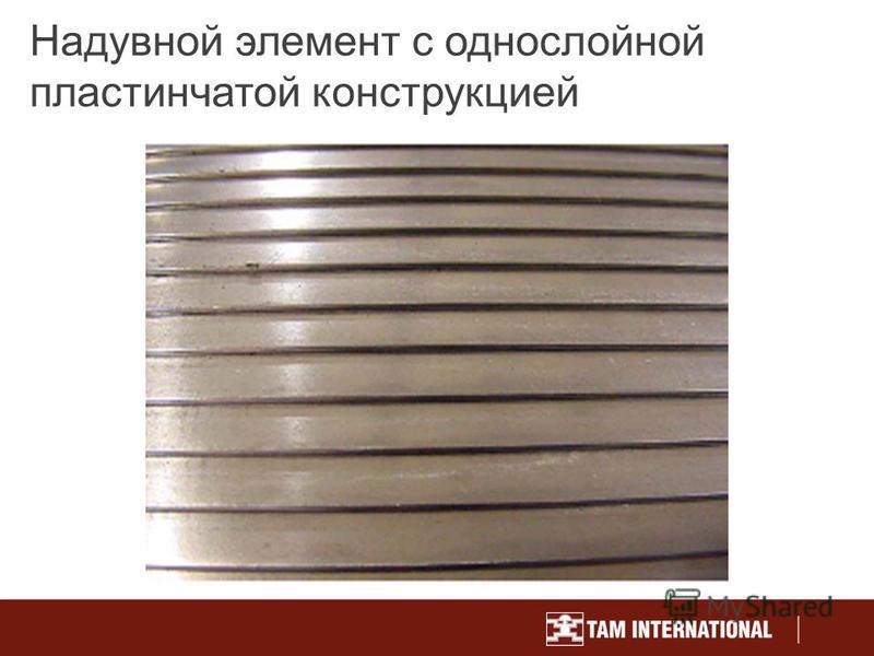 Надувной элемент с однослойной пластинчатой конструкцией