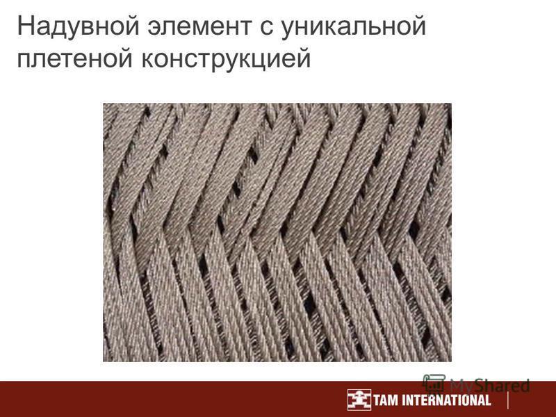 Надувной элемент с уникальной плетеной конструкцией