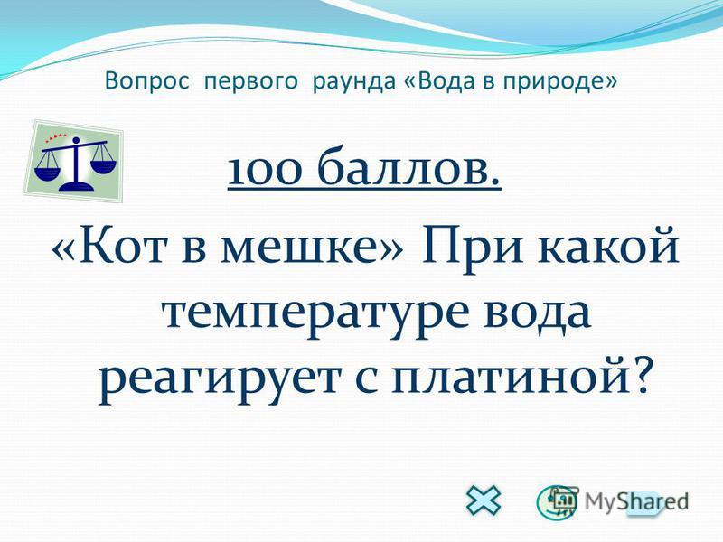 Вопрос первого раунда «Вода в природе» 20 баллов. При взаимодействии алюминия с йодом вода используется в качестве...