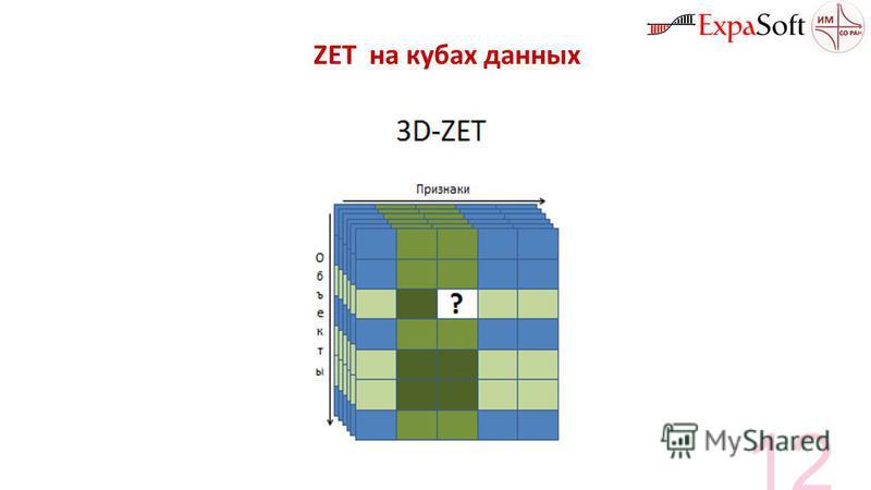 ZET на кубах данных 12