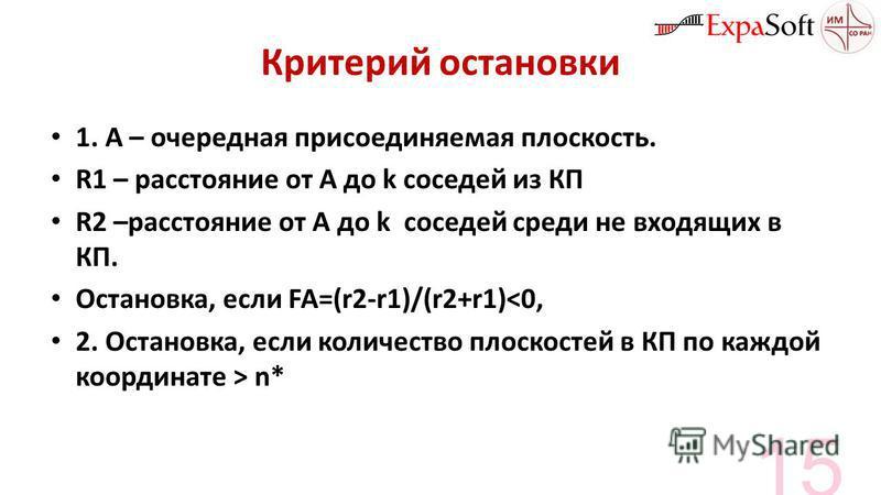 Критерий остановки 1. А – очередная присоединяемая плоскость. R1 – расстояние от А до k соседей из КП R2 –расстояние от А до k соседей среди не входящих в КП. Остановка, если FA=(r2-r1)/(r2+r1) n* 15