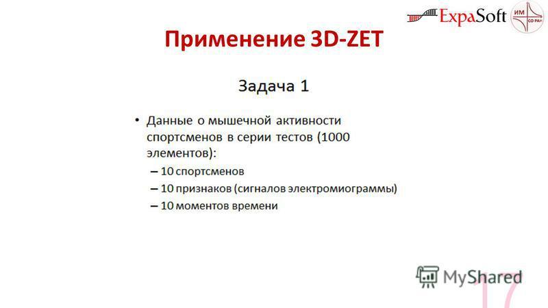 Применение 3D-ZET 17