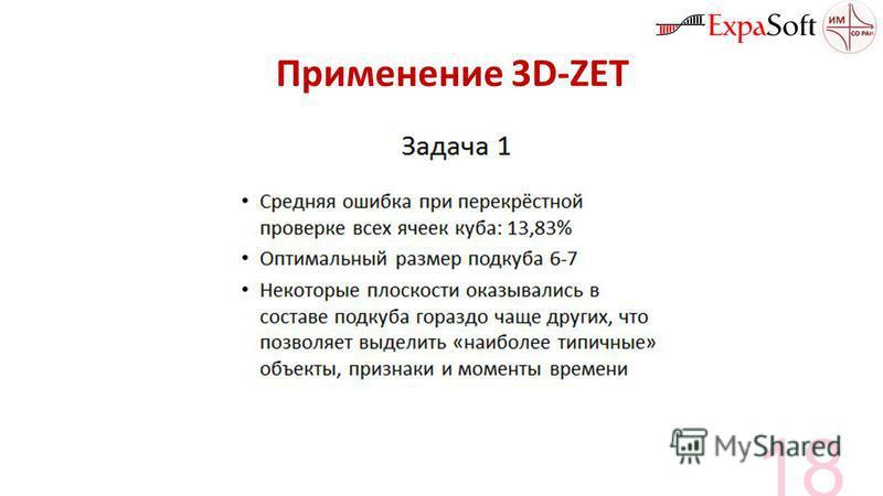 Применение 3D-ZET 18
