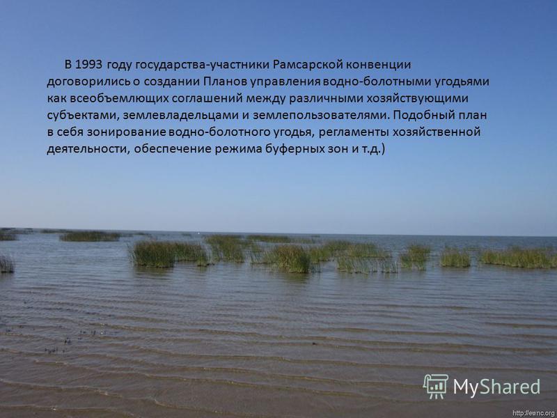 В 1993 году государства-участники Рамсарской конвенции договорились о создании Планов управления водно-болотными угодьями как всеобъемлющих соглашений между различными хозяйствующими субъектами, землевладельцами и землепользователями. Подобный план в