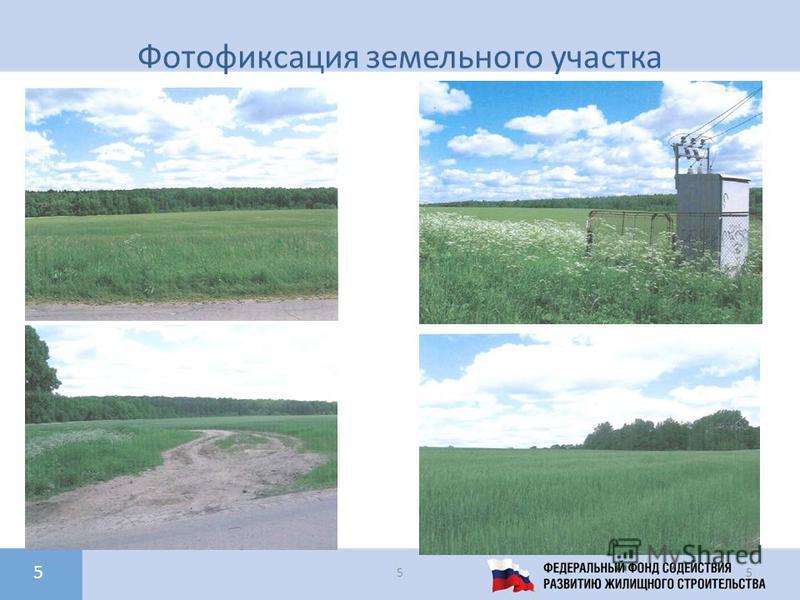 Фотофиксация земельного участка 55 5