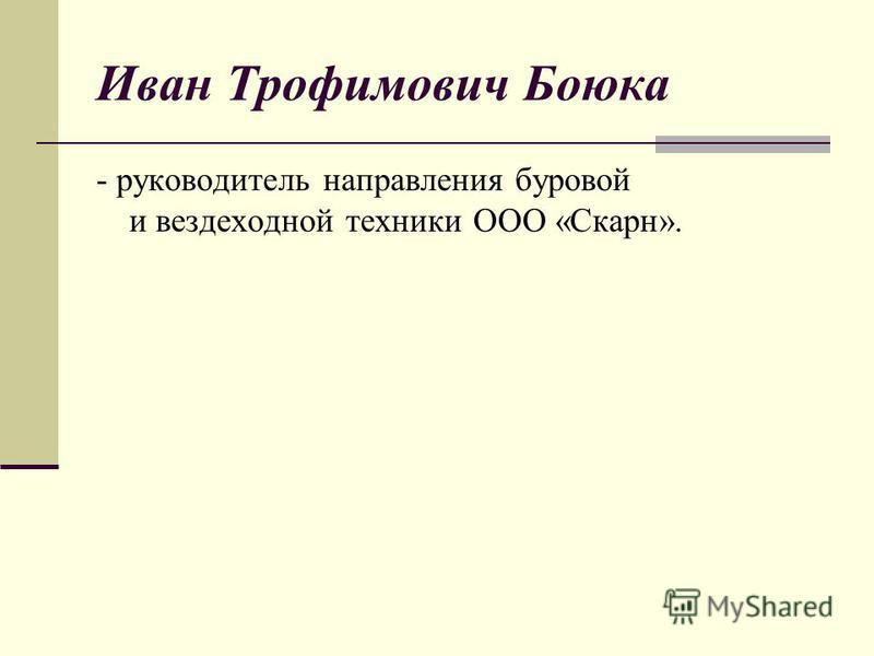 Иван Трофимович Боюка - руководитель направления буровой и вездеходной техники ООО «Скарн».