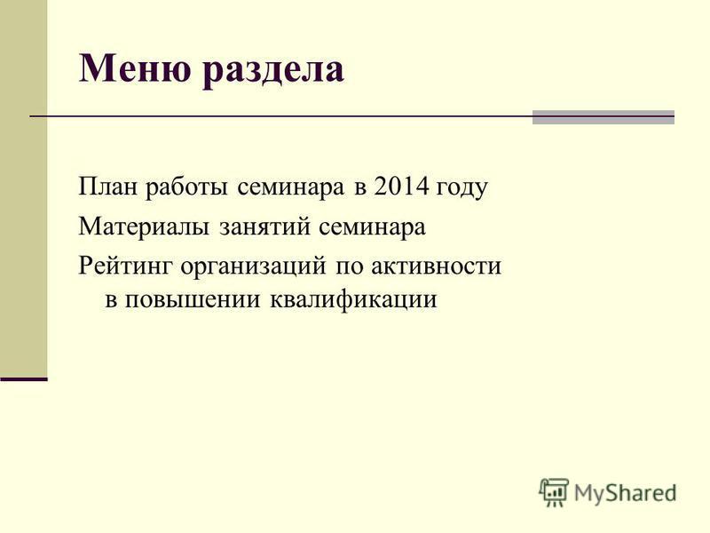 Меню раздела План работы семинара в 2014 году Материалы занятий семинара Рейтинг организаций по активности в повышении квалификации