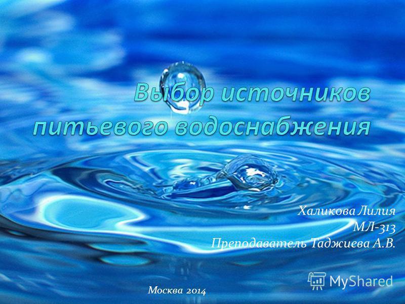 Халикова Лилия МЛ-313 Преподаватель Таджиева А.В. Москва 2014