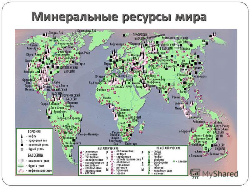 5 Минеральные ресурсы мира