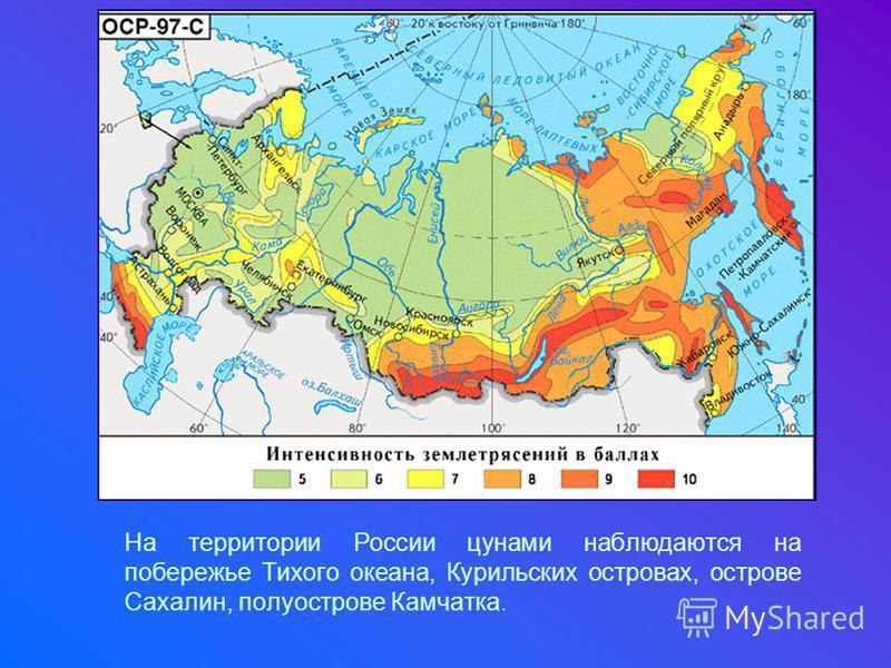 На территории России цунами наблюдаются на побережье Тихого океана, Курильских островах, острове Сахалин, полуострове Камчатка.