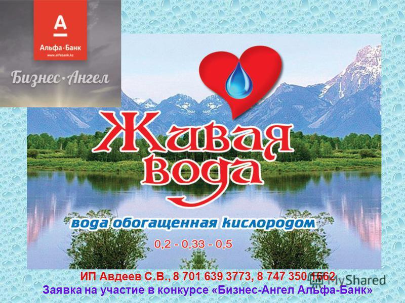 ИП Авдеев С.В., 8 701 639 3773, 8 747 350 1662 Заявка на участие в конкурсе «Бизнес-Ангел Альфа-Банк»