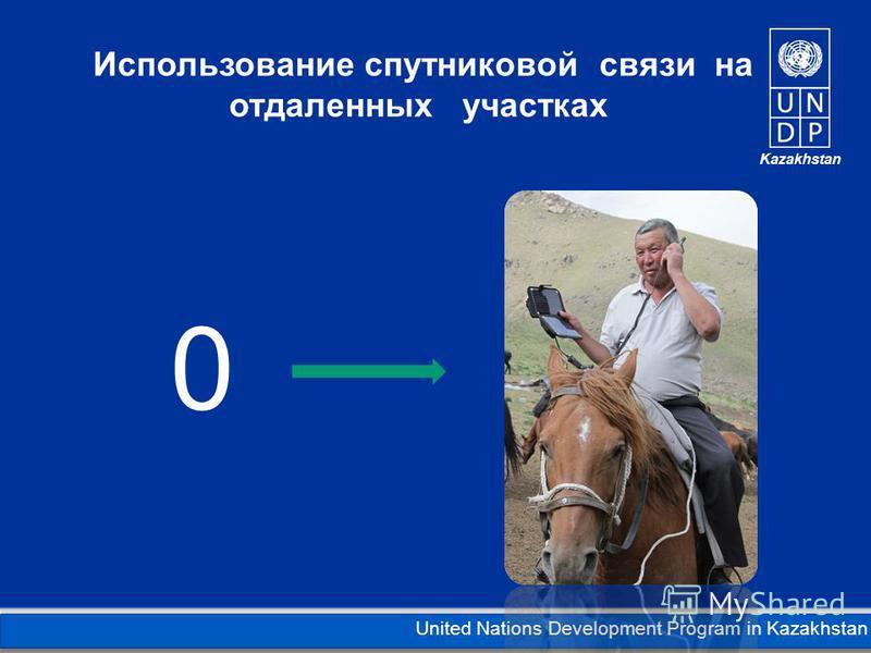 Kazakhstan United Nations Development Program in Kazakhstan Использование спутниковой связи на отдаленных участках 0