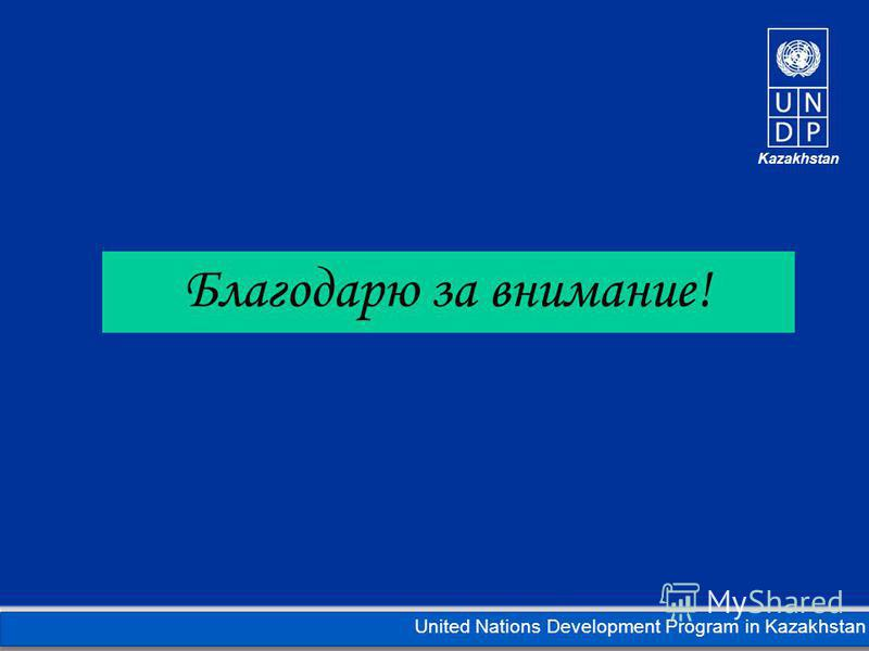 Kazakhstan United Nations Development Program in Kazakhstan Благодарю за внимание!