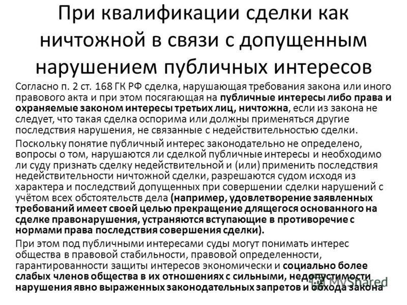 ст 71 апк рф судебная практика
