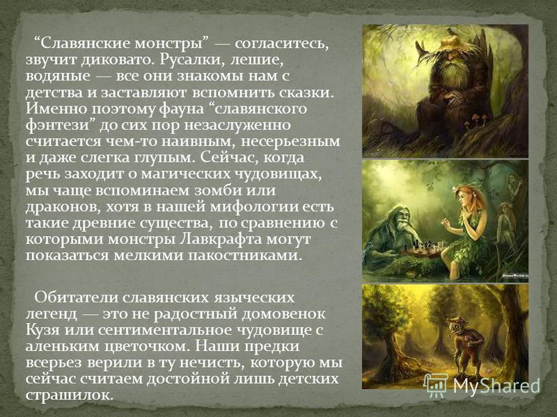 Славянские монстры согласитесь, звучит диковато. Русалки, лешие, водяные все они знакомы нам с детства и заставляют вспомнить сказки. Именно поэтому фауна славянского фэнтези до сих пор незаслуженно считается чем-то наивным, несерьезным и даже слегка