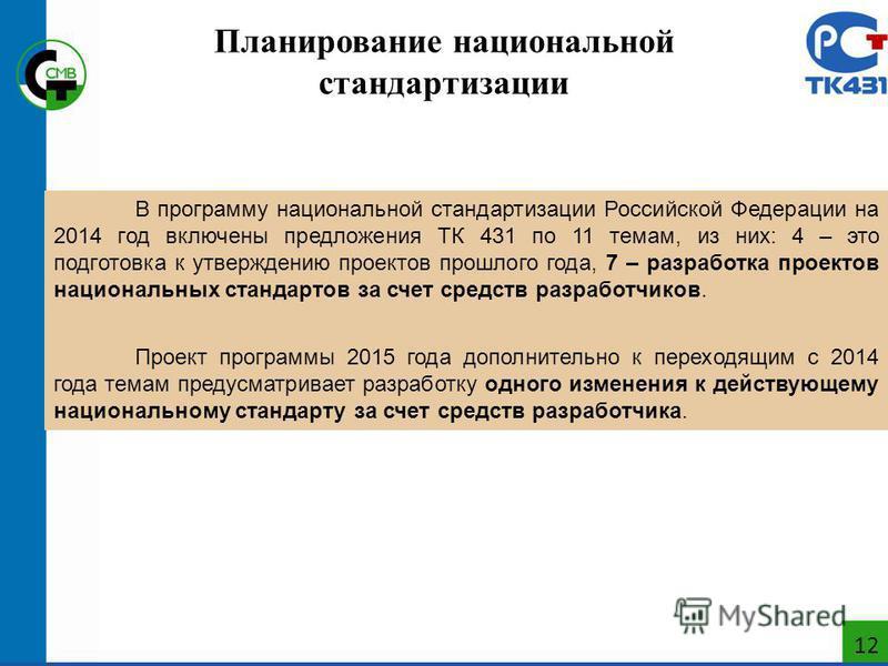 Планирование национальной стандартизации В программу национальной стандартизации Российской Федерации на 2014 год включены предложения ТК 431 по 11 темам, из них: 4 – это подготовка к утверждению проектов прошлого года, 7 – разработка проектов национ