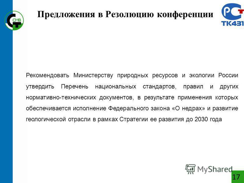 Предложения в Резолюцию конференции 17 Рекомендовать Министерству природных ресурсов и экологии России утвердить Перечень национальных стандартов, правил и других нормативно-технических документов, в результате применения которых обеспечивается испол