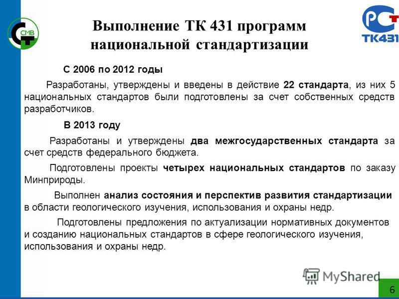 Выполнение ТК 431 программ национальной стандартизации С 2006 по 2012 годы Разработаны, утверждены и введены в действие 22 стандарта, из них 5 национальных стандартов были подготовлены за счет собственных средств разработчиков. В 2013 году Разработан