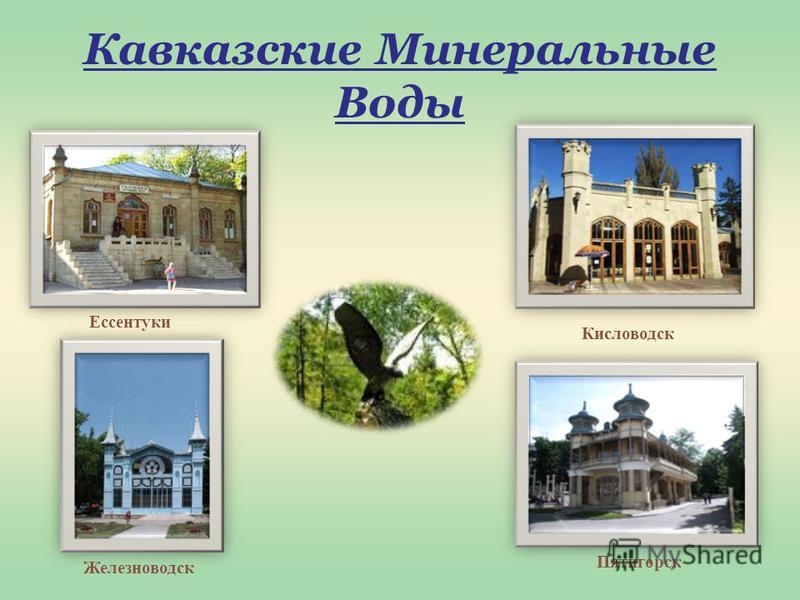 Кавказские Минеральные Воды Ессентуки Кисловодск Железноводск Пятигорск