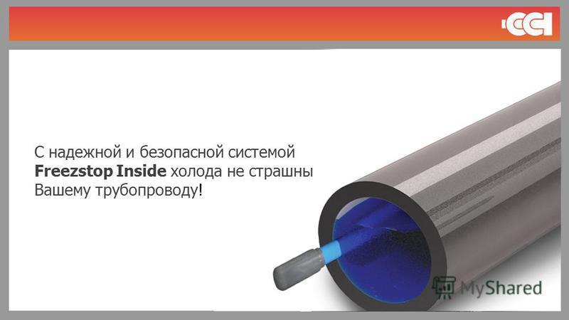С надежной и безопасной системой Freezstop Inside холода не страшны Вашему трубопроводу!