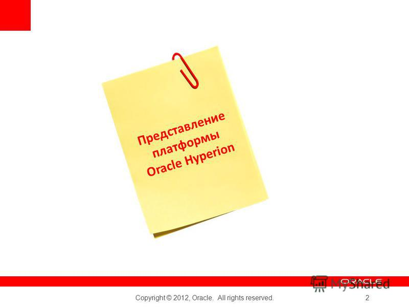 Copyright © 2012, Oracle. All rights reserved. 2 Представление платформы Oracle Hyperion