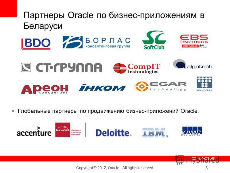 8 Партнеры Oracle по бизнес-приложениям в Беларуси Глобальные партнеры по продвижению бизнес-приложений Oracle: